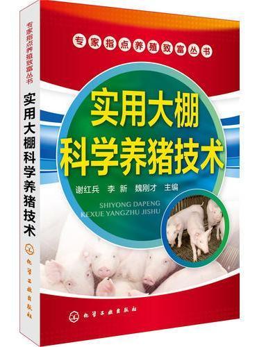 专家指点养殖致富丛书--实用大棚科学养猪技术