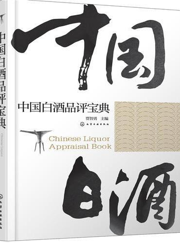 中国白酒品评宝典