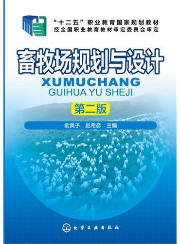 畜牧场规划与设计(俞美子)(第二版)(附工作手册)