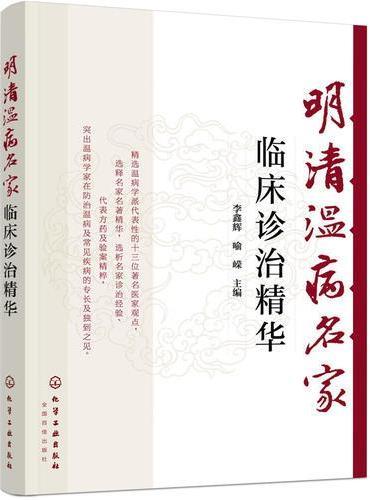 明清温病名家临床诊治精华