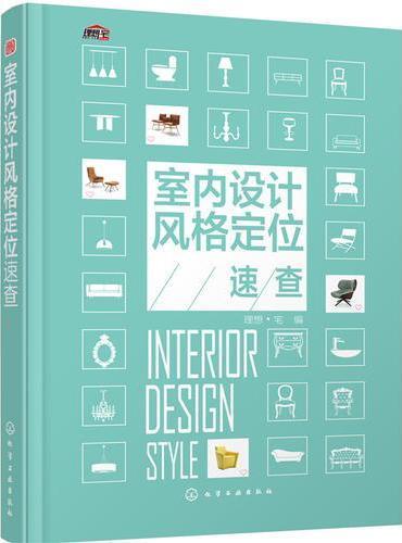 室内设计风格定位速查