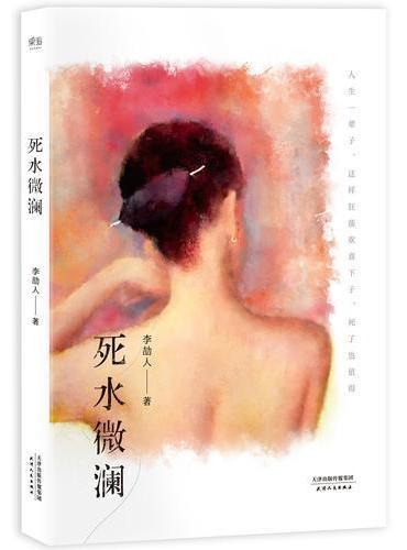 死水微澜(初刊编校版)
