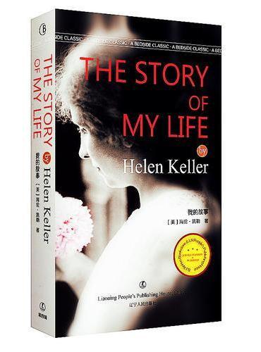 我的故事 The Story of My Life 海伦.凯勒著 最经典英语文库