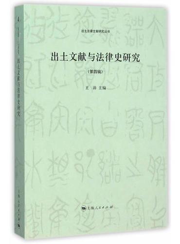 出土文献与法律史研究(第四辑)