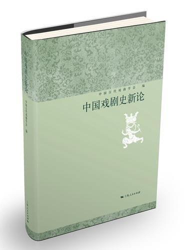 中国戏剧史新论