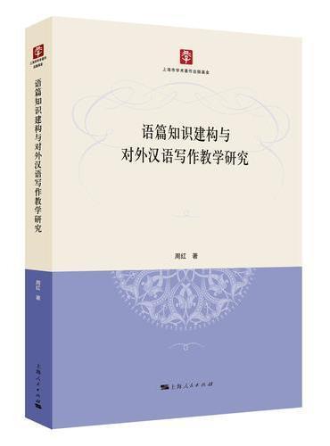 语篇知识建构与对外汉语写作教学研究