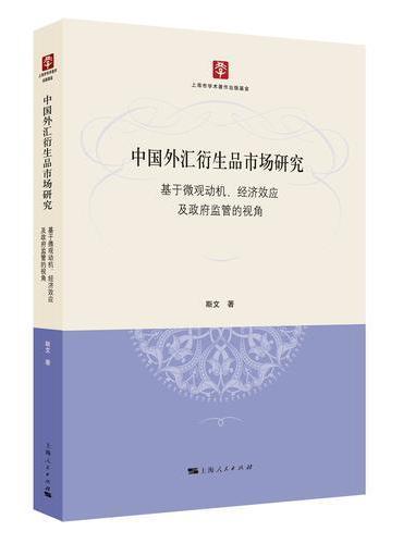 中国外汇衍生品市场研究