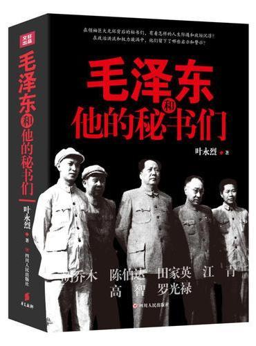 毛泽东和他的秘书们(胡乔木、陈伯达、田家英、江青、高智、罗光禄……揭秘毛泽东和秘书们的因缘际会,钩沉毛泽东秘书们与中国现当代重大事件的关联)