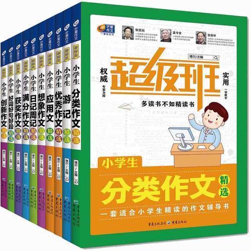 超级班 小学生写作精选(全10册)