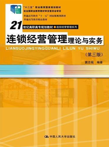 连锁经营管理理论与实务(第三版)(21世纪高职高专规划教材·连锁经营管理系列)