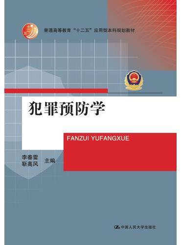 """犯罪预防学(普通高等教育""""十二五""""应用型本科规划教材)"""
