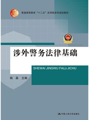 """涉外警务法律基础(普通高等教育""""十二五""""应用型本科规划教材)"""