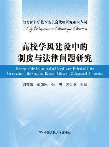 高校学风建设中的制度与法律问题研究(教育部科学技术委员会战略研究重大专项)
