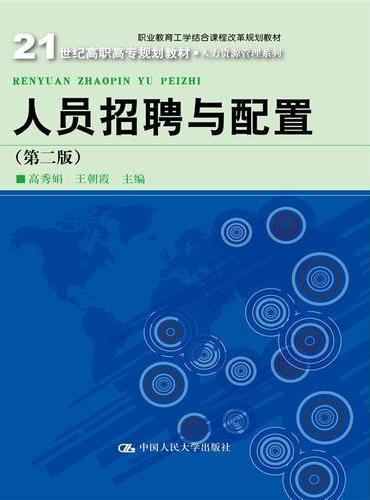 人员招聘与配置(第二版)(21世纪高职高专规划教材·人力资源管理系列)