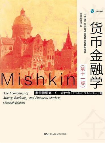 货币金融学(第十一版)(经济科学译丛)