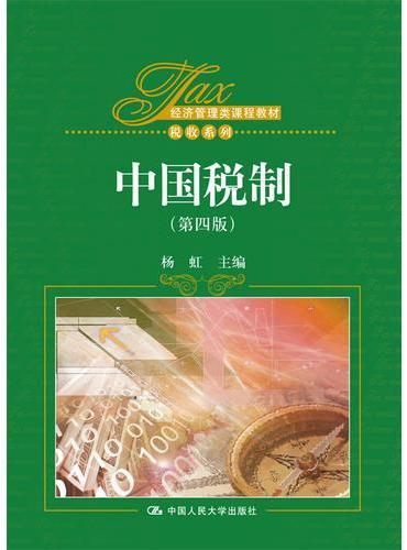 中国税制(第四版)(经济管理类课程教材·税收系列)