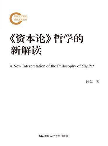 《资本论》哲学的新解读