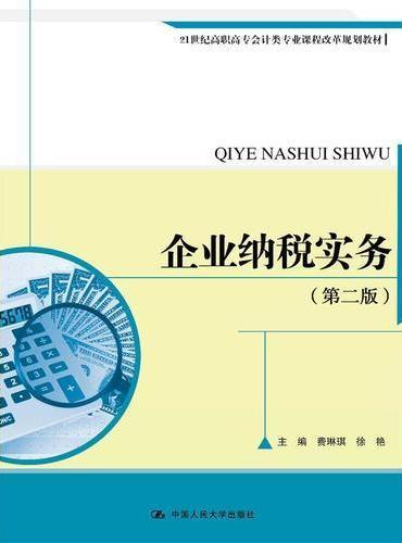 企业纳税实务(第二版)(21世纪高职高专会计类专业课程改革规划教材)