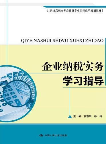 企业纳税实务学习指导(21世纪高职高专会计类专业课程改革规划教材)