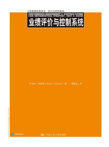 业绩评价与控制系统(工商管理经典译丛·会计与财务系列)