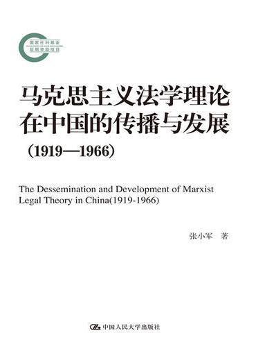 马克思主义法学理论在中国的传播与发展(1919-1966)(国家社科基金后期资助项目)