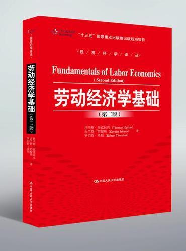 劳动经济学基础(第二版)(经济科学译丛)