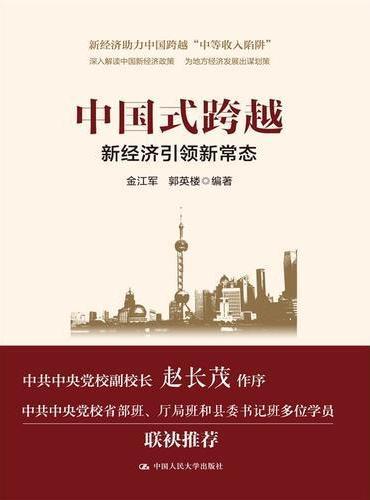 中国式跨越:新经济引领新常态(领导干部悦读坊)