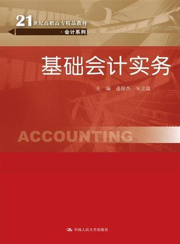 基础会计实务(21世纪高职高专精品教材·会计系列)