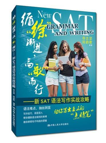 """循""""徐""""渐进,高""""歌""""而行——新SAT语法写作实战攻略"""