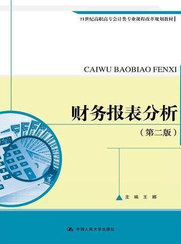 财务报表分析(第二版)(21世纪高职高专会计类专业课程改革规划教材)