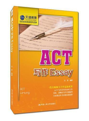 ACT写作Essay