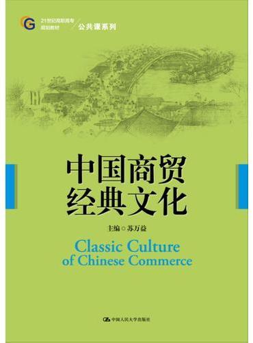 中国商贸经典文化(21世纪高职高专规划教材·公共课系列)