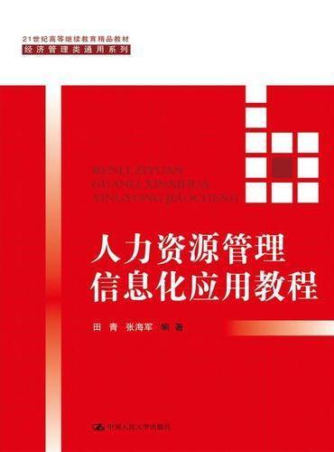 人力资源管理信息化应用教程(21世纪高等继续教育精品教材·经济管理类通用系列)