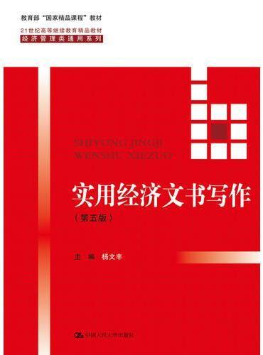 实用经济文书写作(第五版)(21世纪高等继续教育精品教材·经济管理类通用系列)