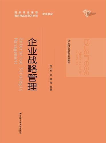 企业战略管理(21世纪工商管理系列教材)