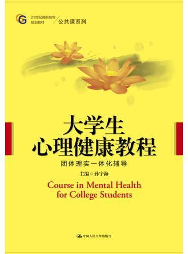 大学生心理健康教程(21世纪高职高专规划教材·公共课系列)