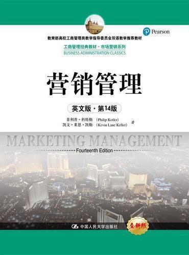 营销管理(英文版·第14版)(工商管理经典教材·市场营销系列;教育部高校工商管理类教学指导委员会双语教学推荐教材)