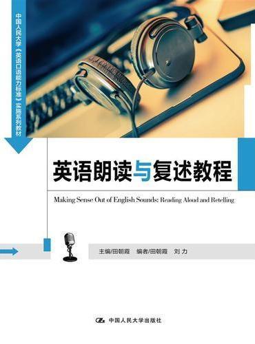 英语朗读与复述教程(中国人民大学《英语口语能力标准》实施系列教材)