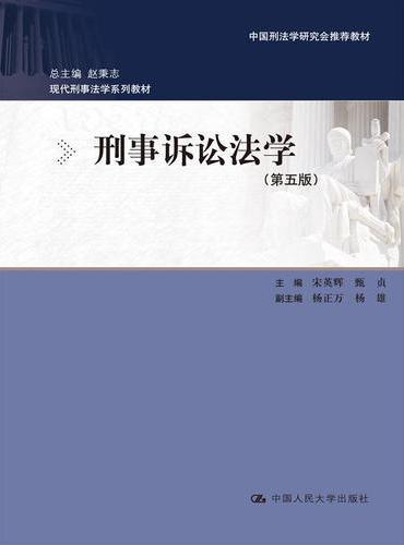 刑事诉讼法学(第五版)