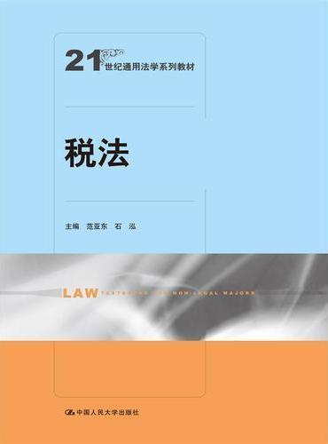 税法(21世纪通用法学系列教材)
