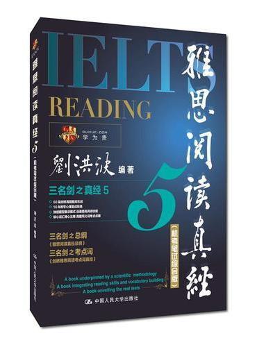 雅思阅读真经5(机考笔试综合版)