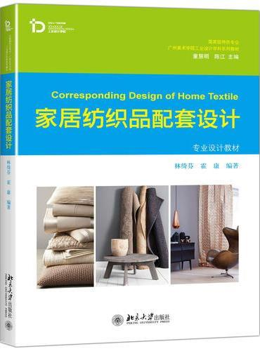 家居纺织品配套设计