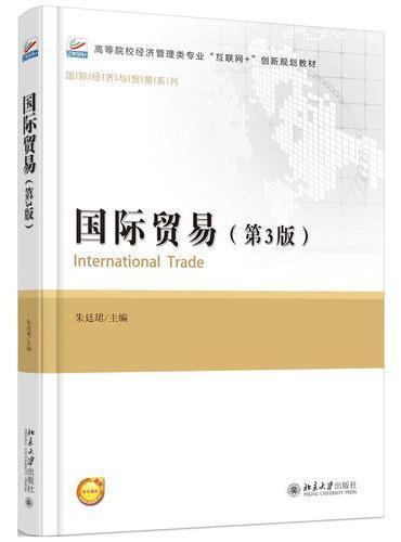 国际贸易(第3版)