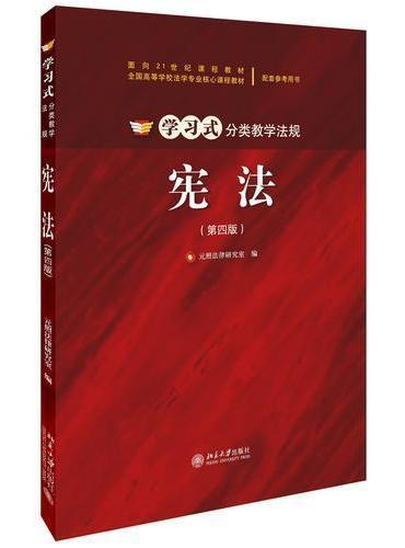 宪法(第四版)