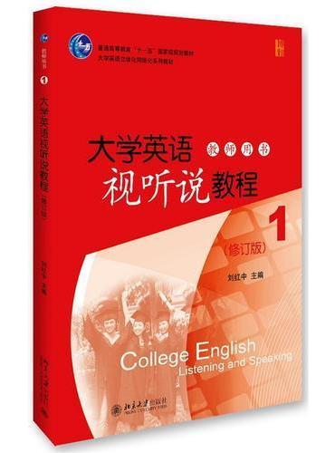大学英语视听说教程(1)教师用书(修订版)