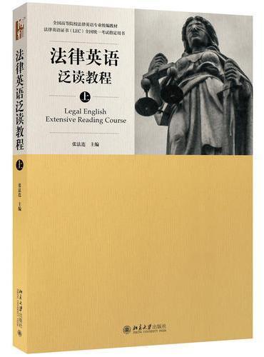 法律英语泛读教程(上)