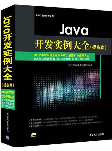 Java开发实例大全(提高卷)