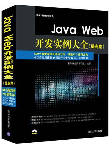 Java Web开发实例大全(提高卷)