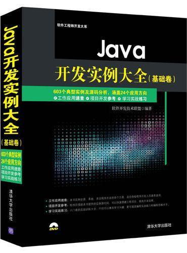Java开发实例大全(基础卷)