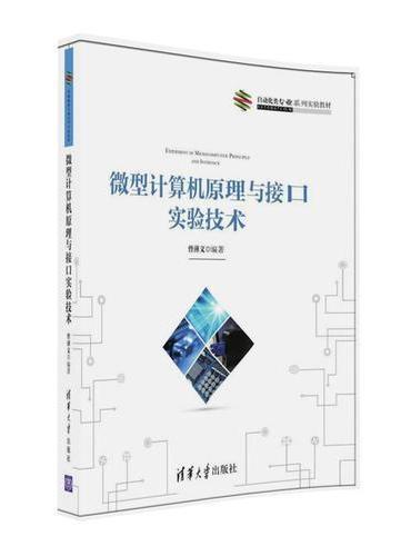 微型计算机原理与接口实验技术